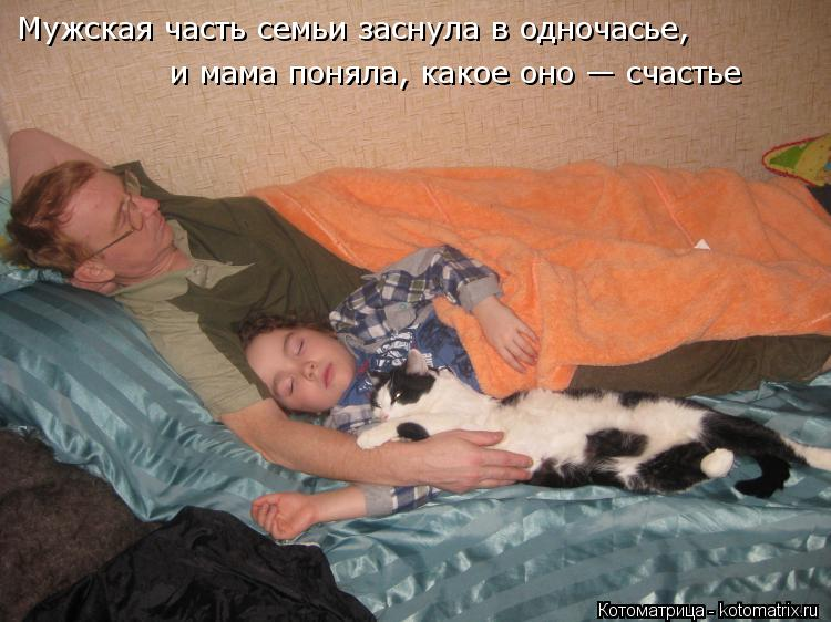 Раздел спящую мамку 2 фотография
