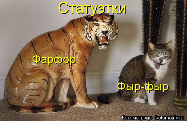 Котоматрица: Статуэтки  Фарфор Фыр-фыр