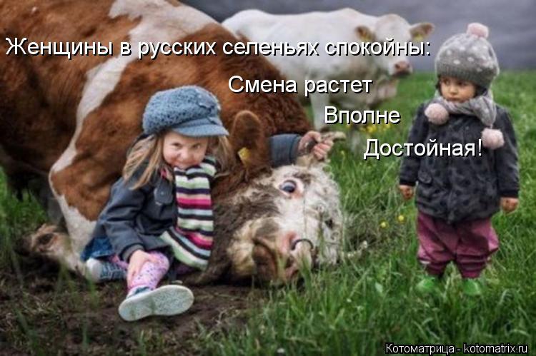 Котоматрица: Женщины в русских селеньях спокойны: Смена растет Вполне Достойная!