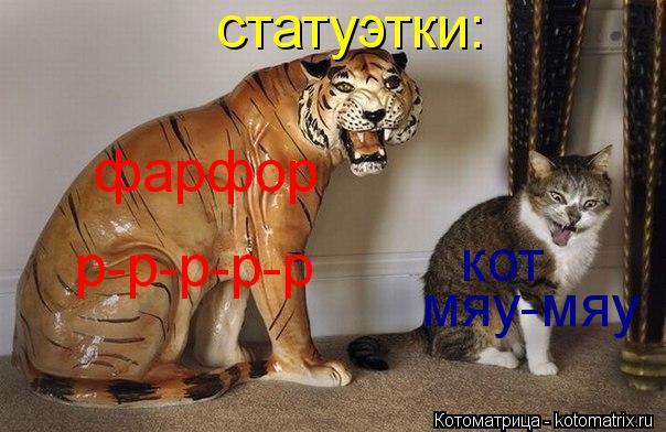 Котоматрица: статуэтки: фарфор р-р-р-р-р кот  мяу-мяу