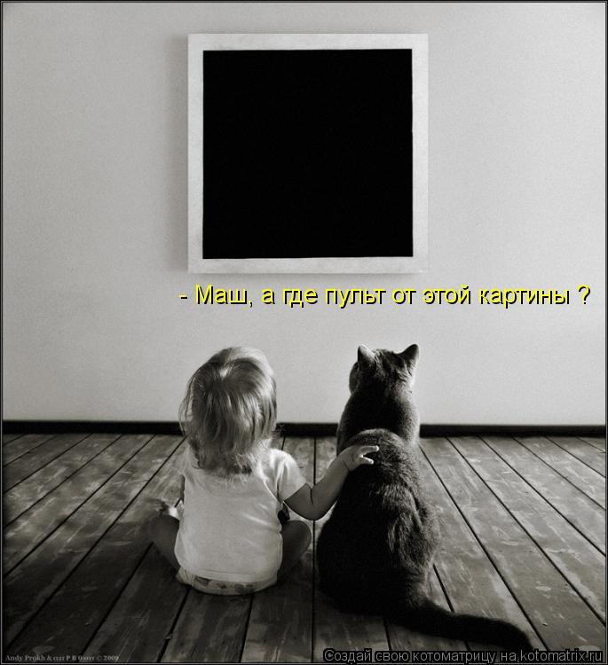 Котоматрица: - Маш, а где пульт от этой картины ?