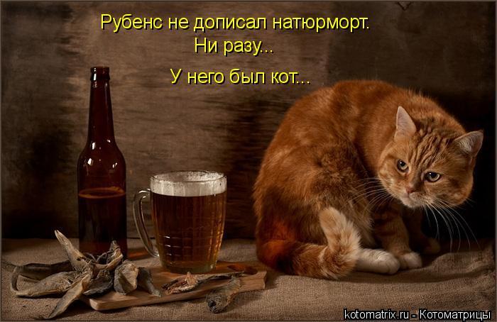 Котоматрица: Ни разу... У него был кот... Рубенс не дописал натюрморт.