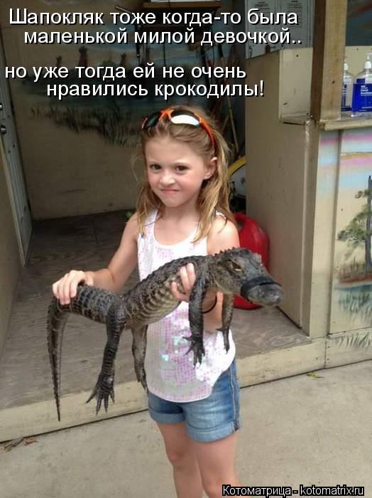 Котоматрица: Шапокляк тоже когда-то была маленькой милой девочкой.. но уже тогда ей не очень нравились крокодилы!