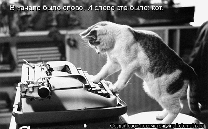 И первым было слово и слово было кот