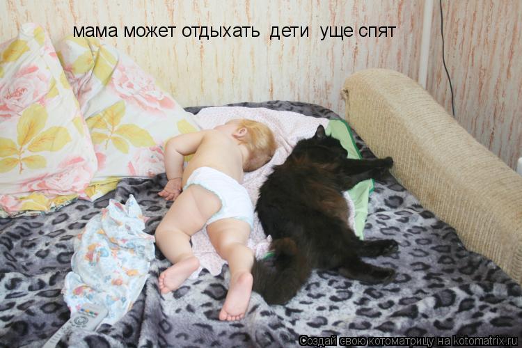 Котоматрица: мама может отдыхать  дети  уще спят