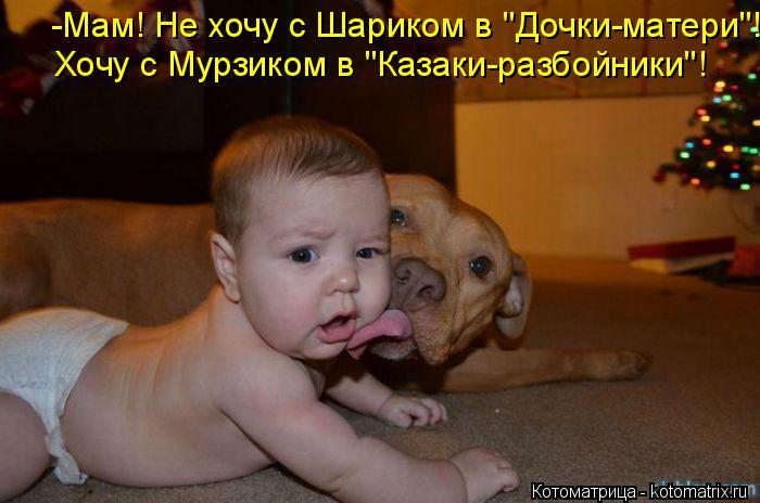 """Котоматрица: -Мам! Не хочу с Шариком в """"Дочки-матери""""! Хочу с Мурзиком в """"Казаки-разбойники""""!"""