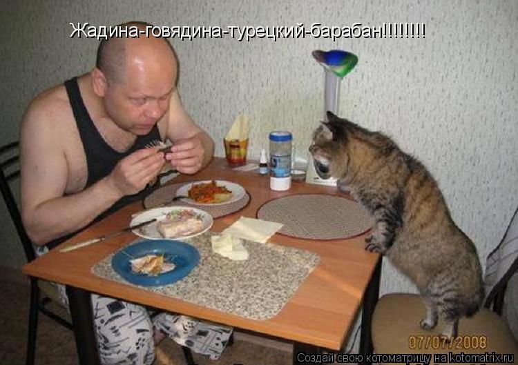 Котоматрица: Жадина-говядина-турецкий-барабан!!!!!!!!