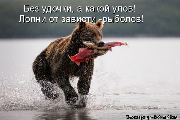Котоматрица: Без удочки, а какой улов! Лопни от зависти -рыболов!