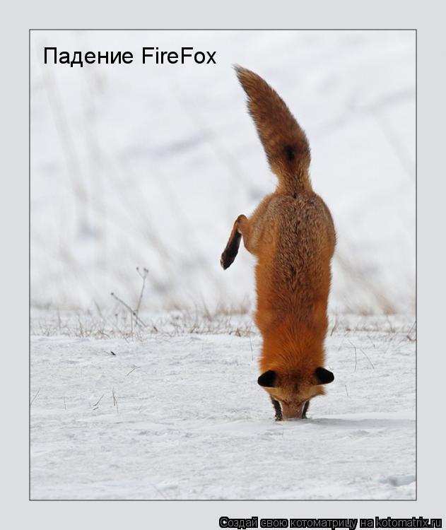 Котоматрица: Падение FireFox