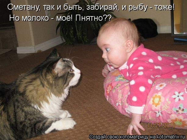 Котоматрица: Сметану, так и быть, забирай, и рыбу - тоже! Но молоко - моё! Пнятно??