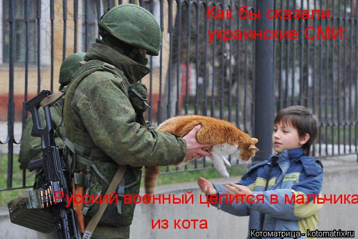 Котоматрица: Как бы сказали украинские СМИ: Как бы сказали   украинские СМИ: Русский военный целится в мальчика  из кота