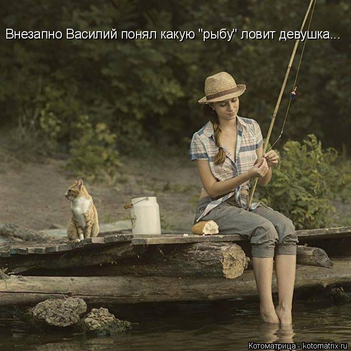 "Котоматрица: Внезапно Василий понял какую ""рыбу"" ловит девушка..."