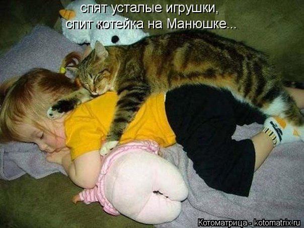 Котоматрица: спят усталые игрушки, спит котейка на Манюшке...