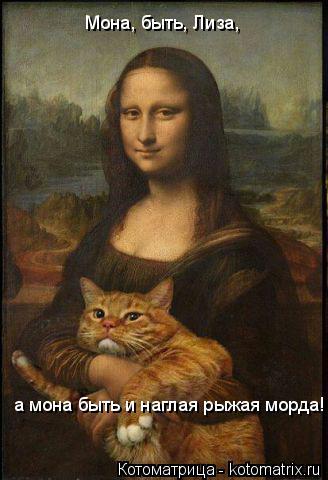 Котоматрица: Мона, быть, Лиза,  а мона быть и наглая рыжая морда!