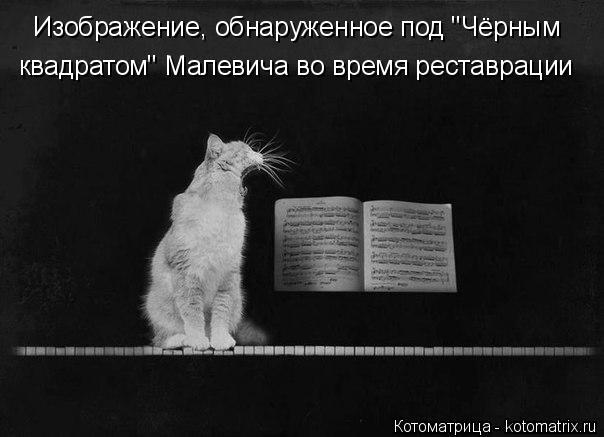 """Котоматрица: Изображение, обнаруженное под """"Чёрным  квадратом"""" Малевича во время реставрации"""