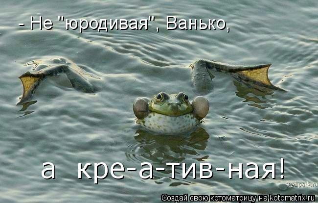 """Котоматрица: - Не """"юродивая"""", Ванько, а  кре-а-тив-ная!"""