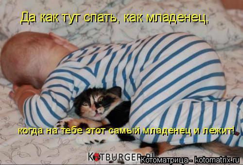 Котоматрица: Да как тут спать, как младенец,  когда на тебе этот самый младенец и лежит!