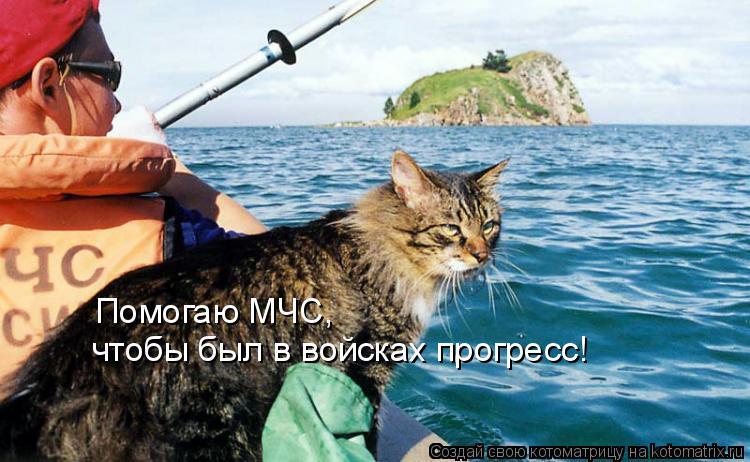 Котоматрица: Помогаю МЧС,  чтобы был в войсках прогресс!