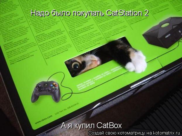 Котоматрица: Надо было покупать CatStation 2 А я купил CatBox
