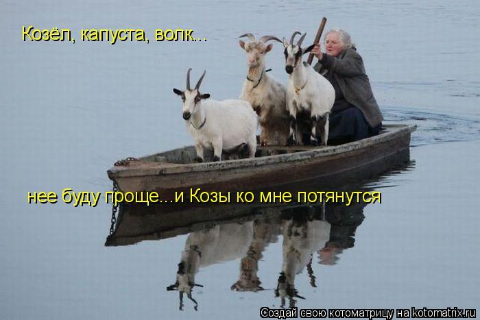Котоматрица: Козёл, капуста, волк...   нее буду проще...и Козы ко мне потянутся