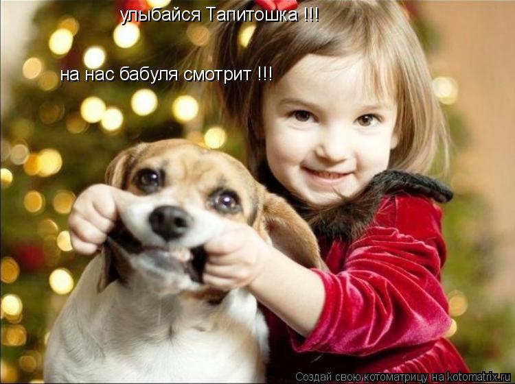 Котоматрица: улыбайся Тапитошка !!! на нас бабуля смотрит !!!