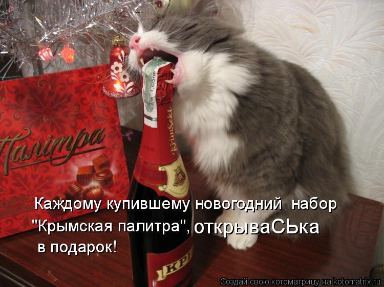 """Котоматрица: Каждому купившему новогодний  набор """"Крымская палитра"""", открываСЬка  в подарок!"""