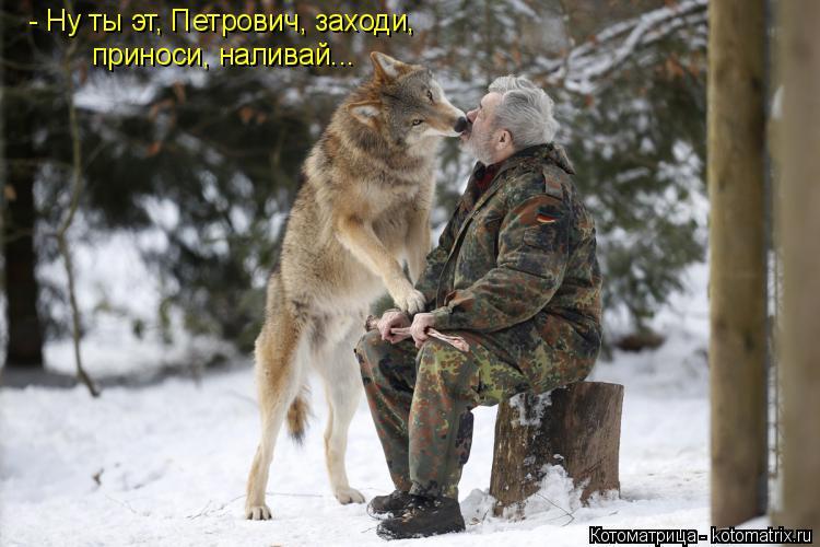 Котоматрица: - Ну ты эт, Петрович, заходи, приноси, наливай...