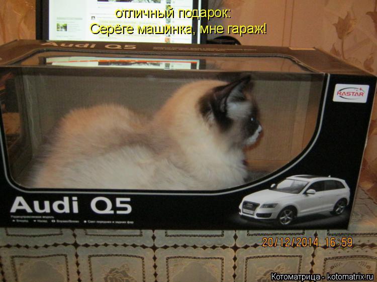 Котоматрица: отличный подарок:  Серёге машинка, мне гараж!