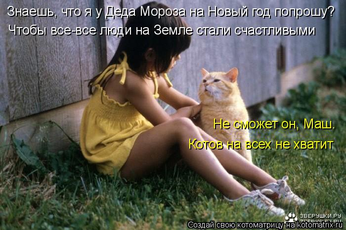 http://kotomatrix.ru/images/lolz/2015/01/08/kotomatritsa_1.jpg