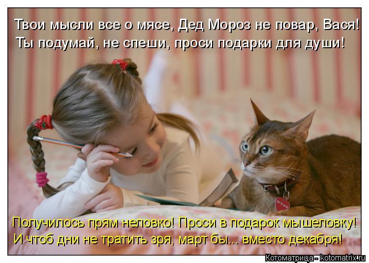 http://kotomatrix.ru/images/lolz/2015/01/08/kotomatritsa_e9.jpg