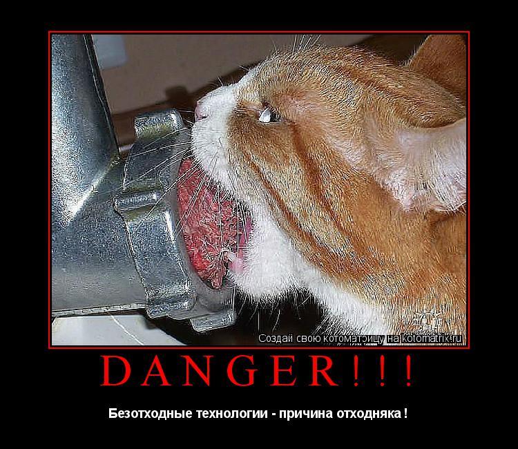 Котоматрица: DANGER!!! Безотходные технологии - причина отходняка !