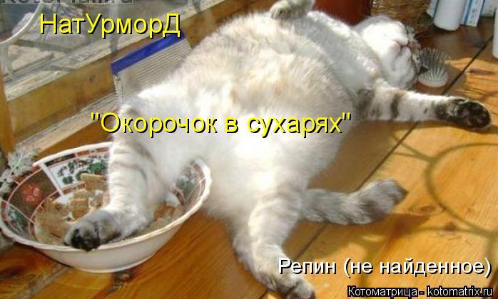 """Котоматрица: НатУрморД """"Окорочок в сухарях"""" Репин (не найденное)"""