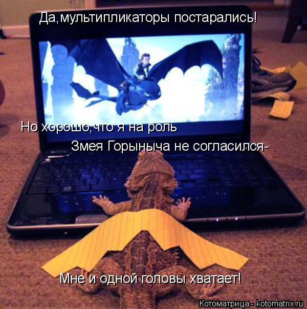 Котоматрица: Да,мультипликаторы постарались! Но хорошо,что я на роль Змея Горыныча не согласился- Мне и одной головы хватает!