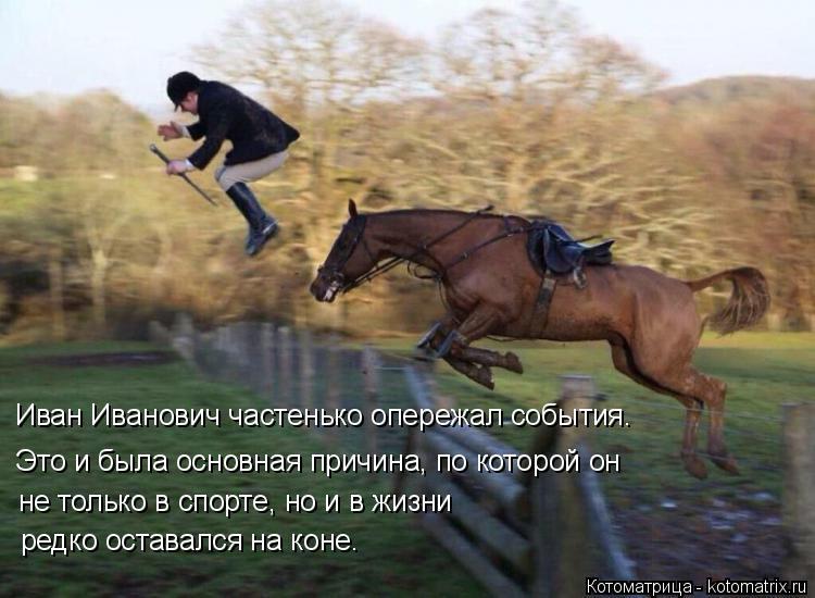 Котоматрица: Иван Иванович частенько опережал события. Это и была основная причина, по которой он не только в спорте, но и в жизни редко оставался на коне