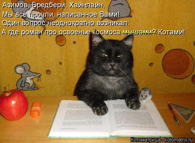 Котоматрица: Азимов, Бредбери, Хайнлайн, Мы все прочли, написанное Вами! Один вопрос неоднократно возникал: А где роман про освоенье космоса мышами? Кота
