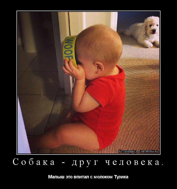 Котоматрица: Собака - друг человека. Малыш это впитал с молоком Тузика