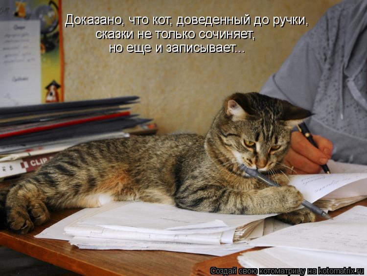 Котоматрица: Доказано, что кот, доведенный до ручки, сказки не только сочиняет, но еще и записывает...