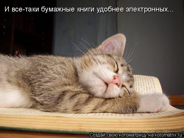 Котоматрица: И все-таки бумажные книги удобнее электронных...