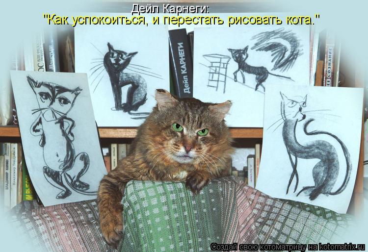 """Котоматрица: Дейл Карнеги: """"Как успокоиться, и перестать рисовать кота."""""""
