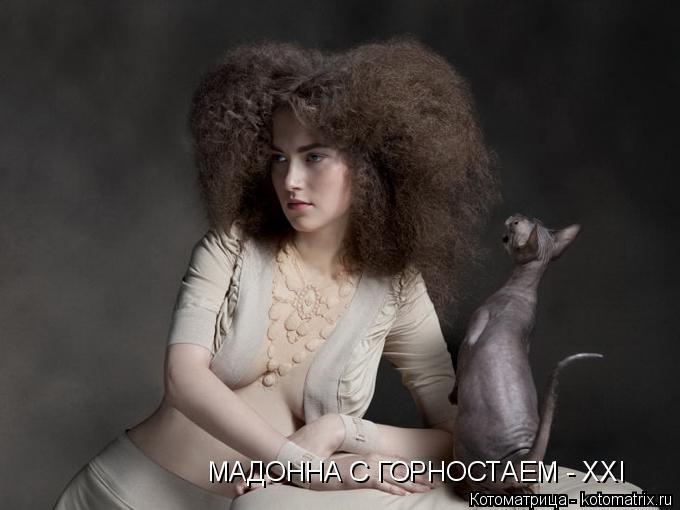 Котоматрица: МАДОННА С ГОРНОСТАЕМ - XXI