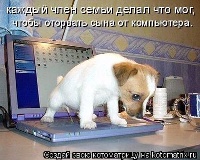 http://kotomatrix.ru/images/lolz/2015/08/22/kotomatritsa_s.jpg