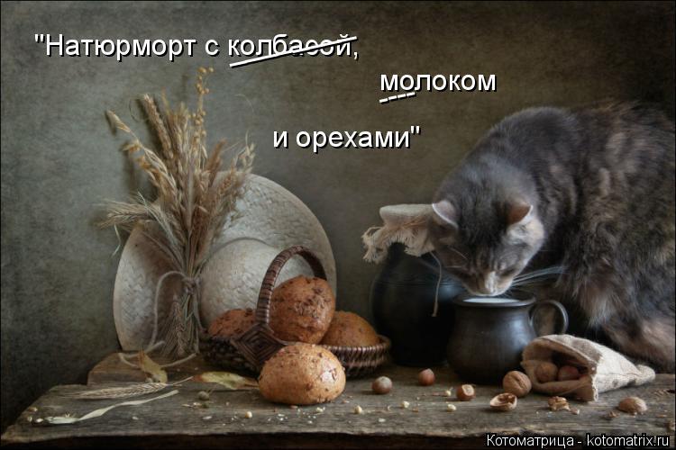 """Котоматрица: """"Натюрморт с колбасой, молоком и орехами"""" ________ ----"""