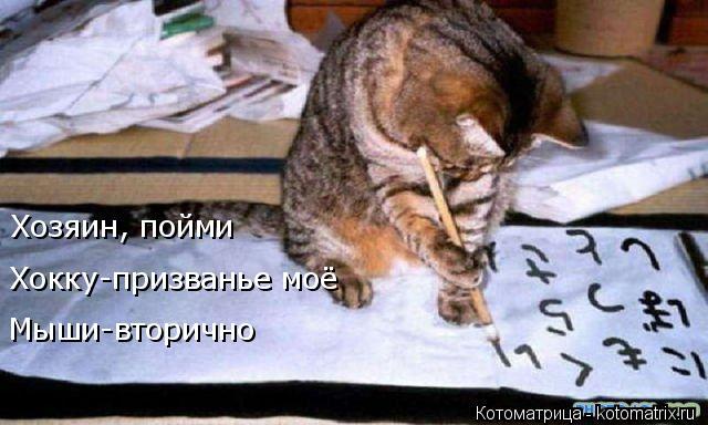 Котоматрица: Хозяин, пойми Хокку-призванье моё Мыши-вторично