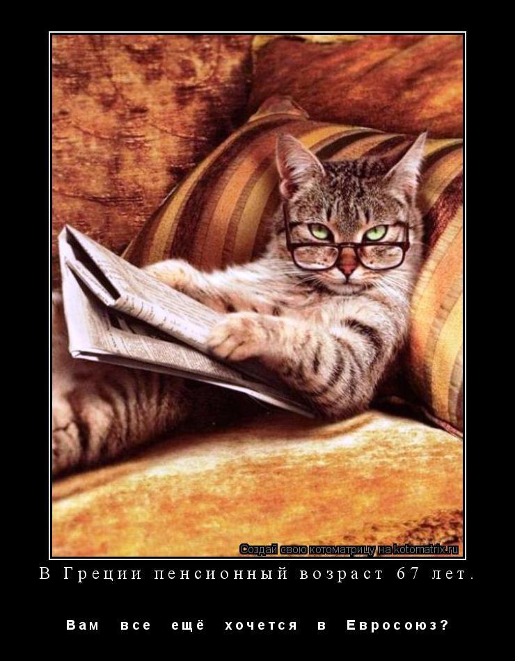 Котоматрица: В Греции пенсионный возраст 67 лет.  В а м      в с е      е щ ё      х о ч е т с я      в      Е в р о с о ю з ?