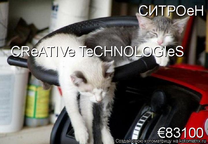 Котоматрица: СИТРОеН CReATIVe TeCHNOLOGIeS €83100