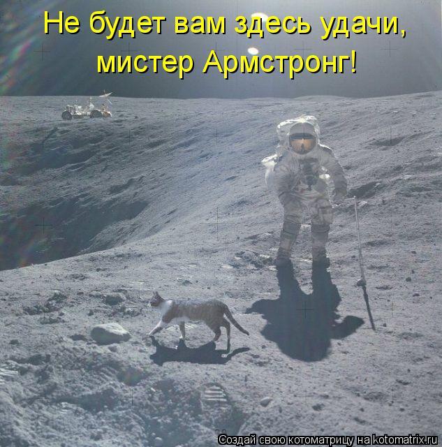 Котоматрица: Не будет вам здесь удачи,  мистер Армстронг!