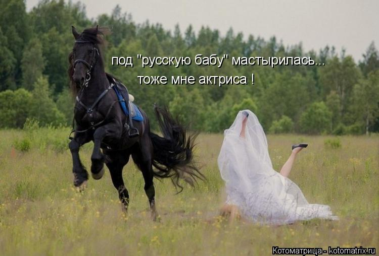 "Котоматрица: под ""русскую бабу"" мастырилась... тоже мне актриса !"