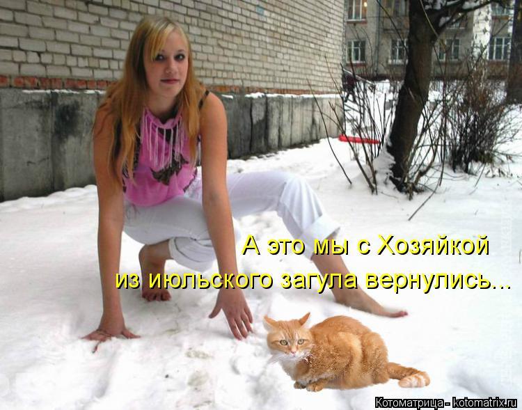 Котоматрица: А это мы с Хозяйкой из июльского загула вернулись...
