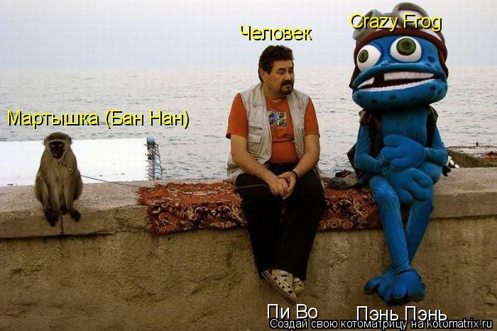 Котоматрица: Пэнь Пэнь Crazy Frog Человек Пи Во Мартышка (Бан Нан)