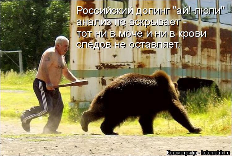 """Котоматрица: Российский допинг """"ай!-люли"""" анализ не вскрывает -  тот ни в моче и ни в крови следов не оставляет."""